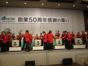 キクテック創業50周年: matsum blog